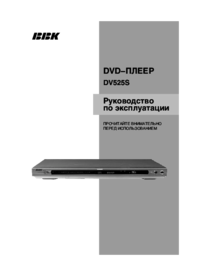 To view the document Bbk DV525S User Manual