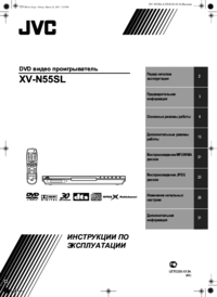 To view the document Jvc XV-N55SL User Manual