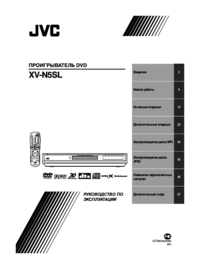 To view the document Jvc XV-N5SL User Manual