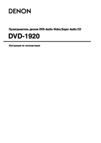 To view the document Denon DVD-1920 User Manual