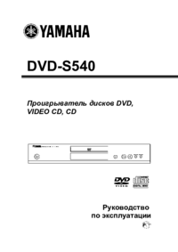 To view the document Yamaha DVD-S540 User Manual