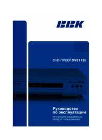 To view the document Bbk DV311SI User Manual