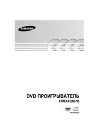 To view the document Samsung DVD-HD870 User Manual