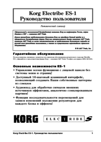 To view the document Korg ES-1 User Manual